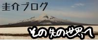 圭介ブログ