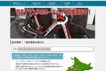 自転車買取専門 M.F.工房【札幌店】
